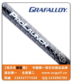 GRAFALLOY PROLAUNCH A / IS PLATIUNM  碳素木杆杆身