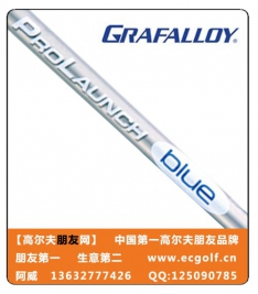 GRAFALLOY BLUE PROLAUNCH HY 铁木杆杆身