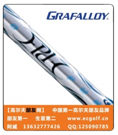 GRAFALLOY EPIC 木杆 杆身