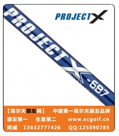 PROJECT X GRAPHITE TOUR ISSUE 杆身 来福管