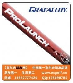 GRAFALLOY PROLAUNCH A/IS RED 红色系列 木杆 杆身
