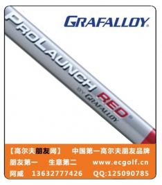 GRAFALLOY PROLAUNCH RED 木杆 杆身