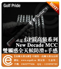 Golf Pride New Decade MCC  双触感全天候 握把