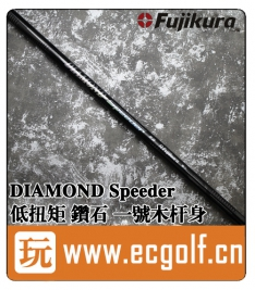 杆身 Fujikura DIAMOND Speeder 一号木杆身